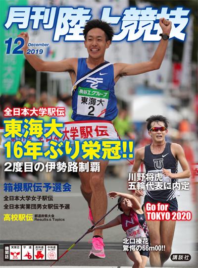 月刊陸上競技2019年12月号