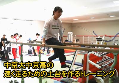 トレーニングセミナー2020第1回 「強豪チームのトレーニング」を探る ~中京大中京高~(月刊陸上競技2020年1月号掲載)