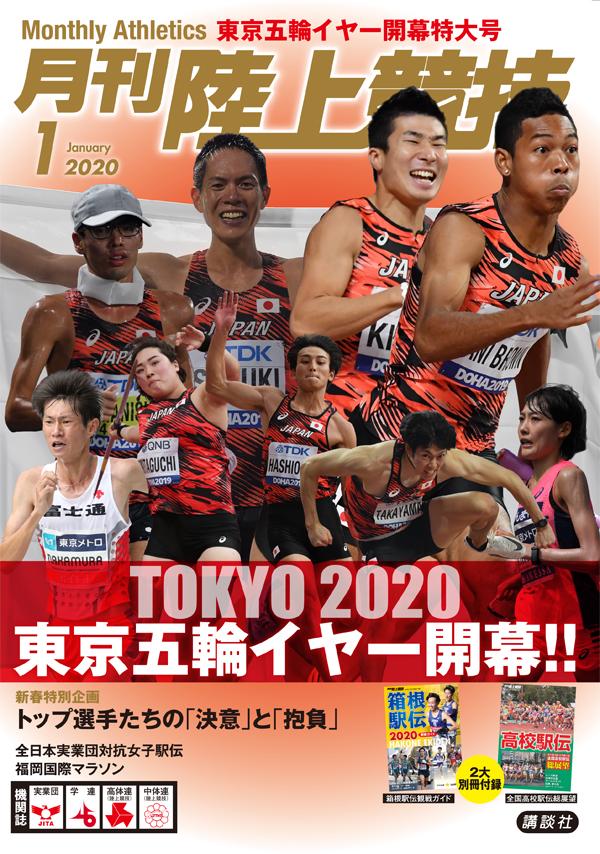 月刊陸上競技2020年1月号