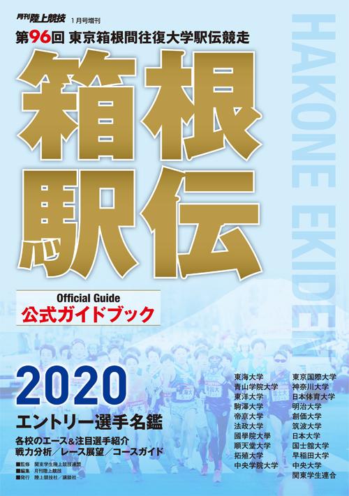 第96回(2020年) 箱根駅伝公式ガイドブック