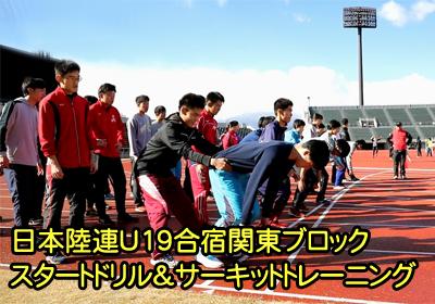 トレーニングセミナー2020第2回「スタートドリル&サーキットトレーニングでスキルUP」~日本陸連U19合宿関東ブロック~(月刊陸上競技2020年2月号掲載)