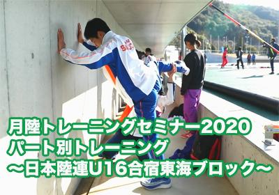月陸トレーニングセミナー2020 ~日本陸連U16合宿東海ブロック~
