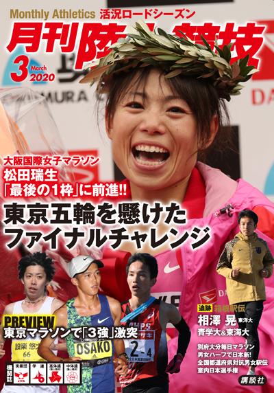 月刊陸上競技2020年3月号