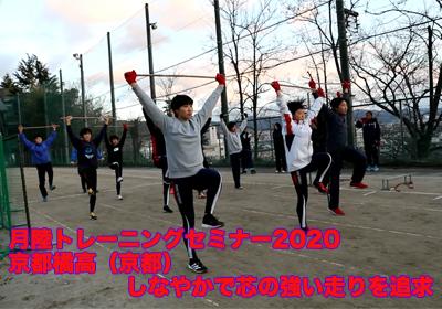 月陸トレーニングセミナー2020 ~京都橘高校