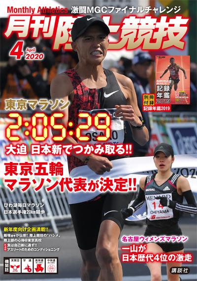 月刊陸上競技2020年4月号