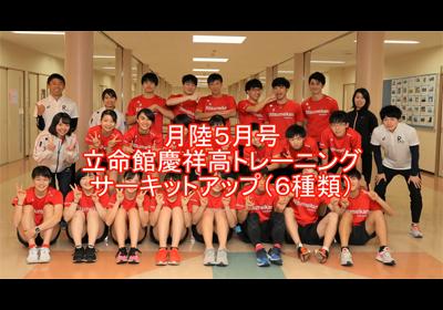 月陸トレーニングセミナー2020 ~立命館慶祥高校