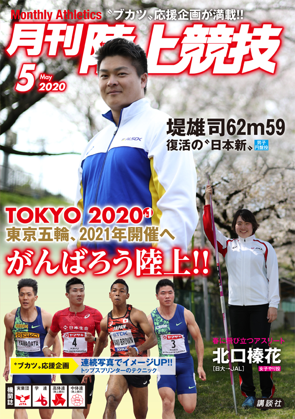 月刊陸上競技2020年5月号