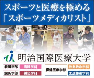 日本学生陸上競技連合加盟 大学一覧