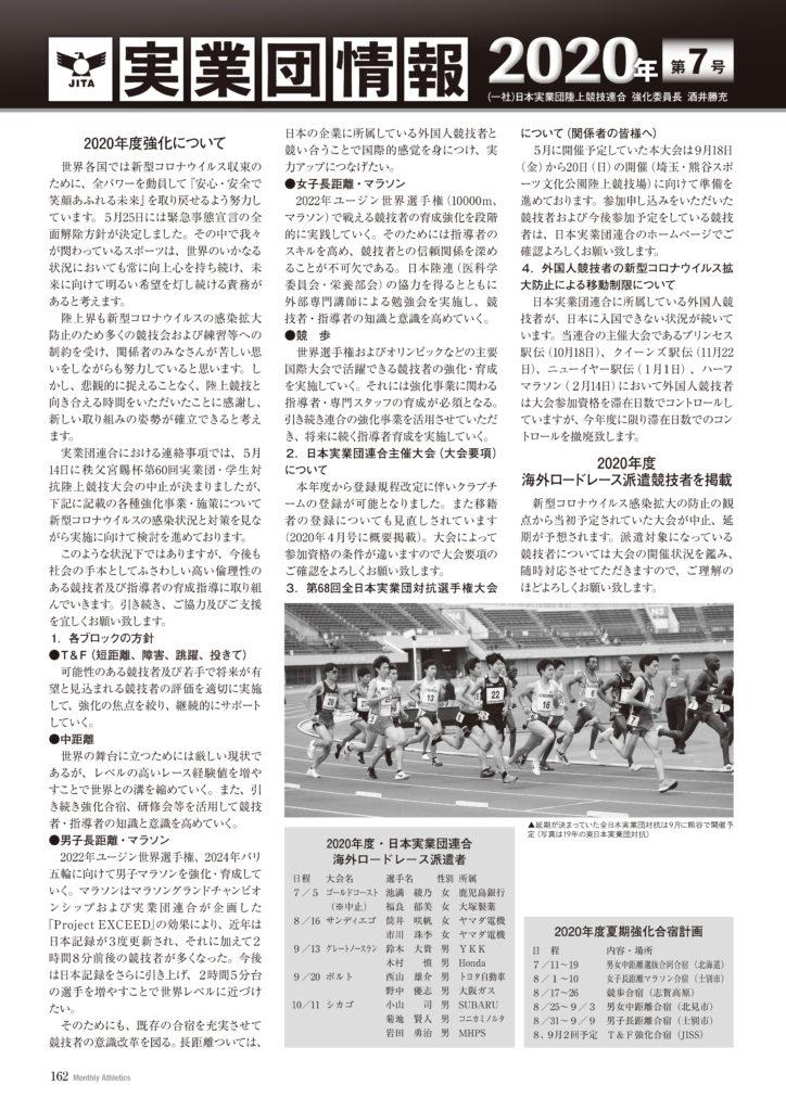 【お詫びと訂正】月刊陸上競技2020年7月号 P162実業団情報について