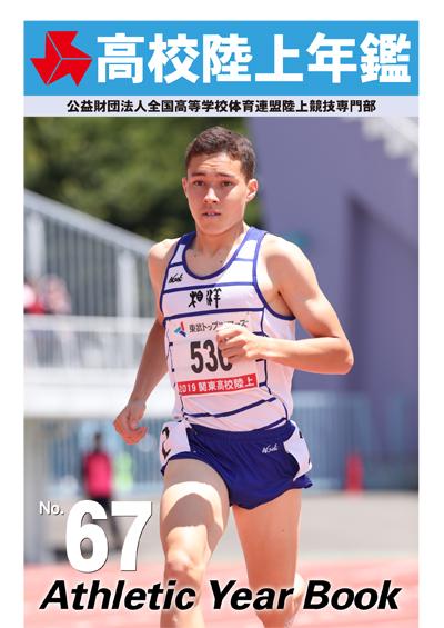 高校陸上年鑑 2019年版(No.67)