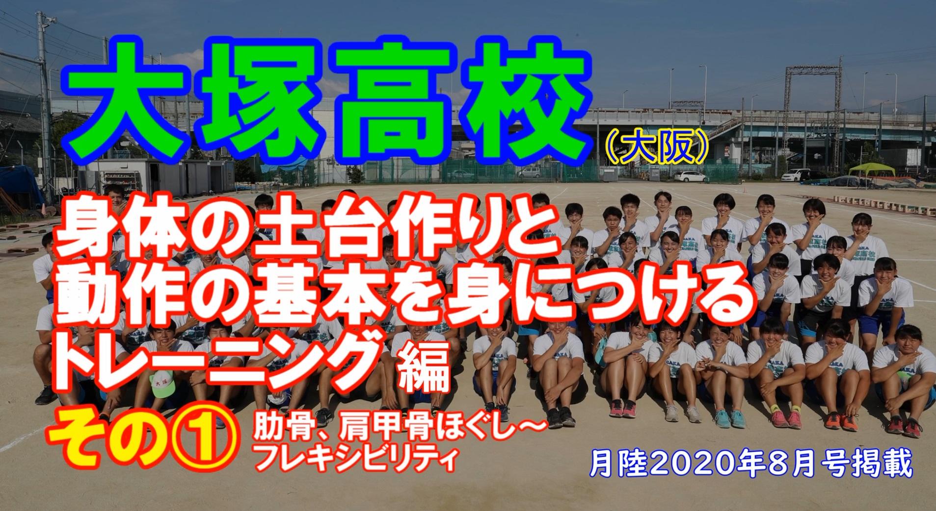 【部活応援】大塚高校の基礎トレーニング 2020年8月号掲載
