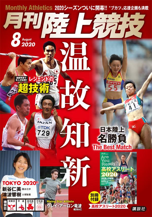 月刊陸上競技2020年8月号