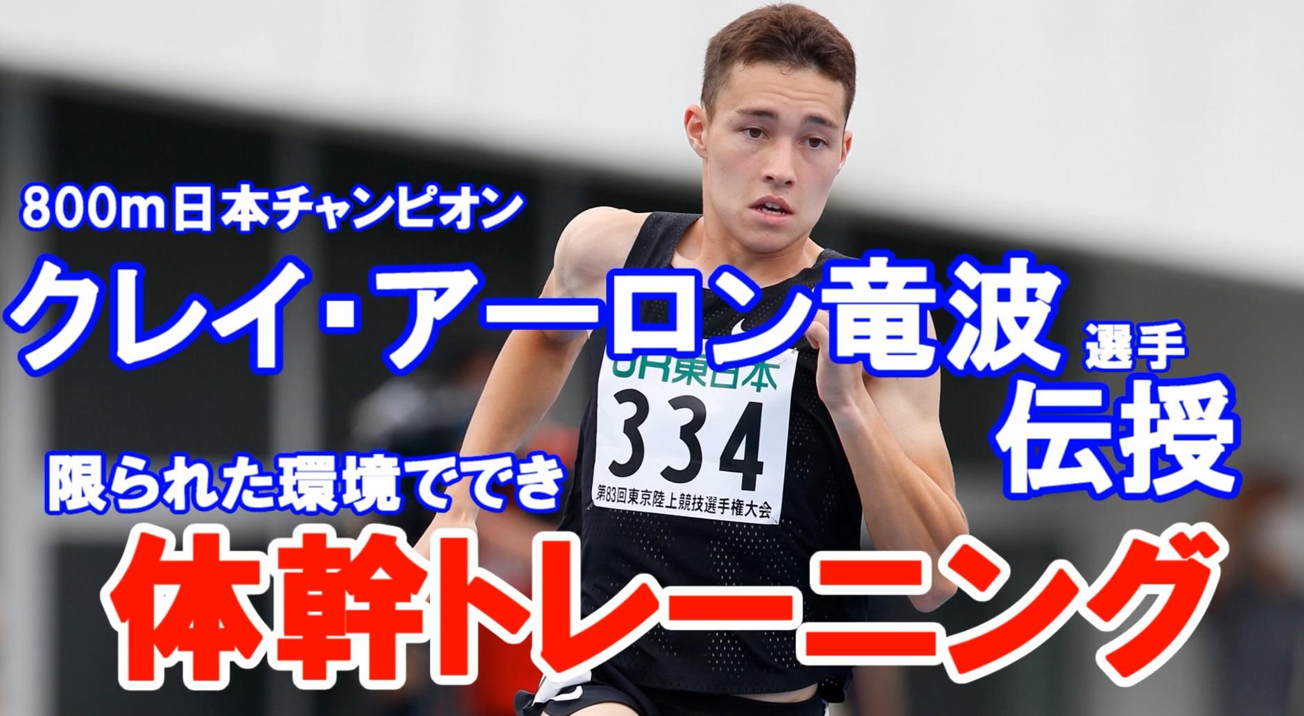 クレイ・アーロン竜波選手伝授体幹トレーニング