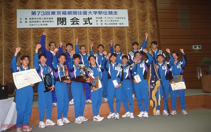 【写真で振り返る】第73回箱根駅伝(1997年)