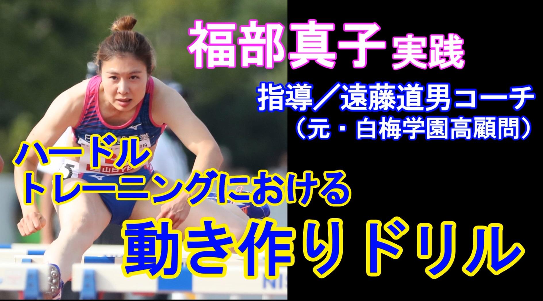 【トレーニング】秋はキレで勝負!ハードルトレーニングにおける 動き作りドリル/女子100mH福部真子実践