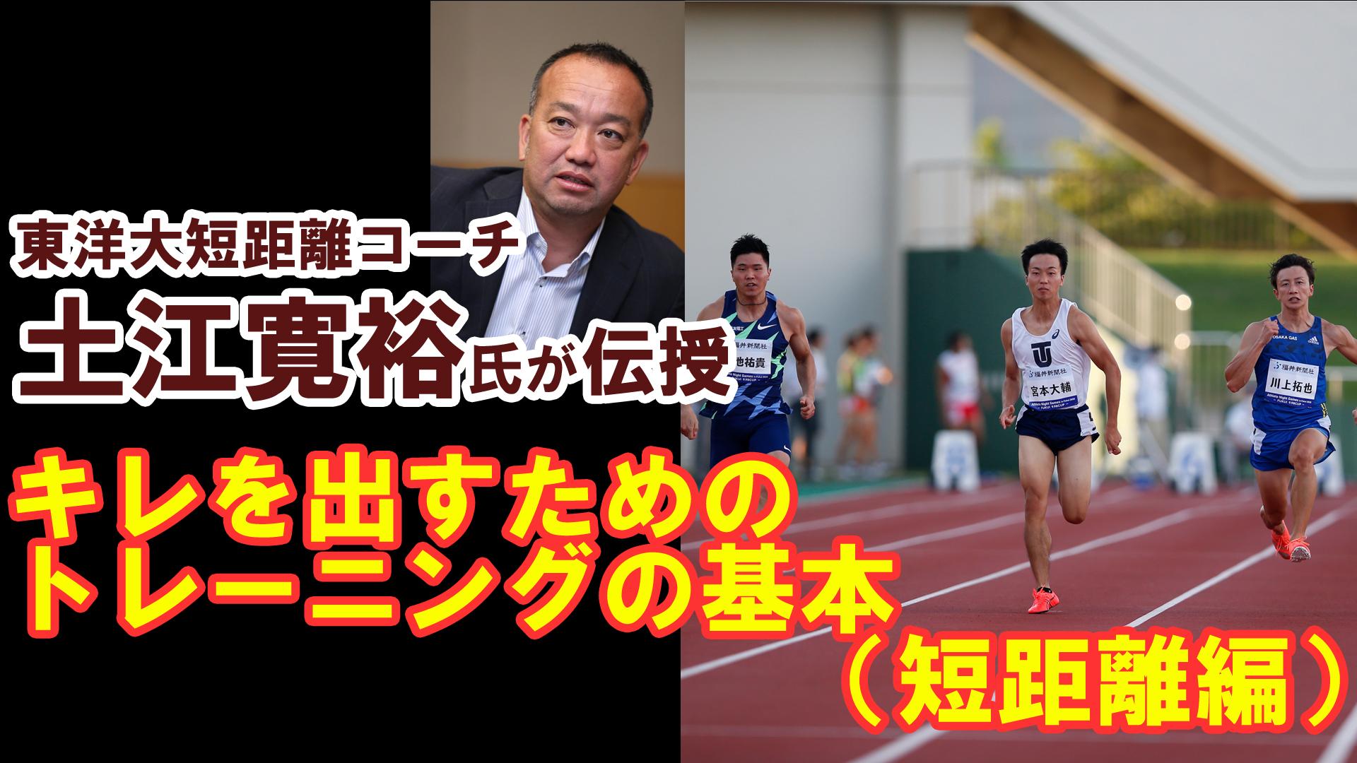 【トレーニング】秋はキレで勝負!トレーニングの基本 短距離編/東洋大・土江寛裕コーチ