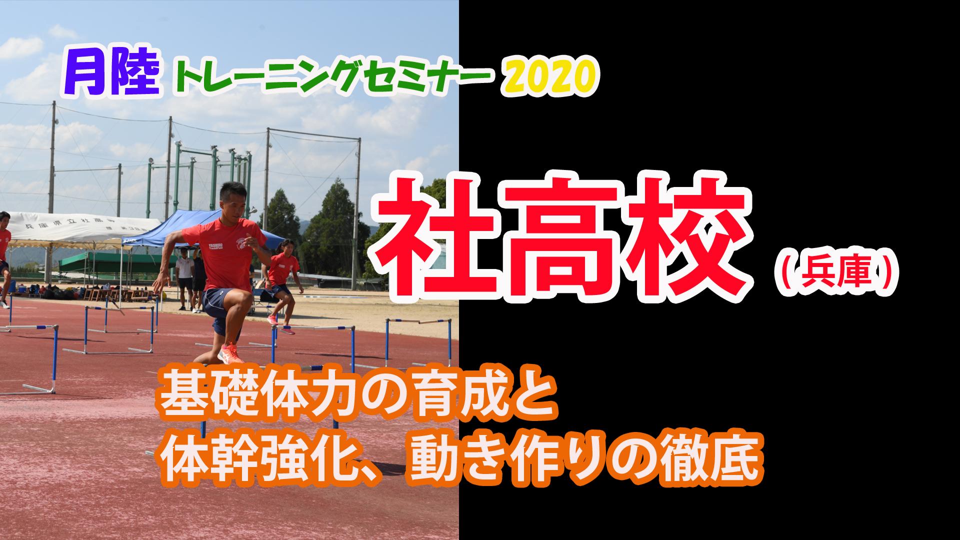 【トレーニング】月陸TRセミナー2020 社高(兵庫)基礎体力の育成と体幹強化、動きづくり