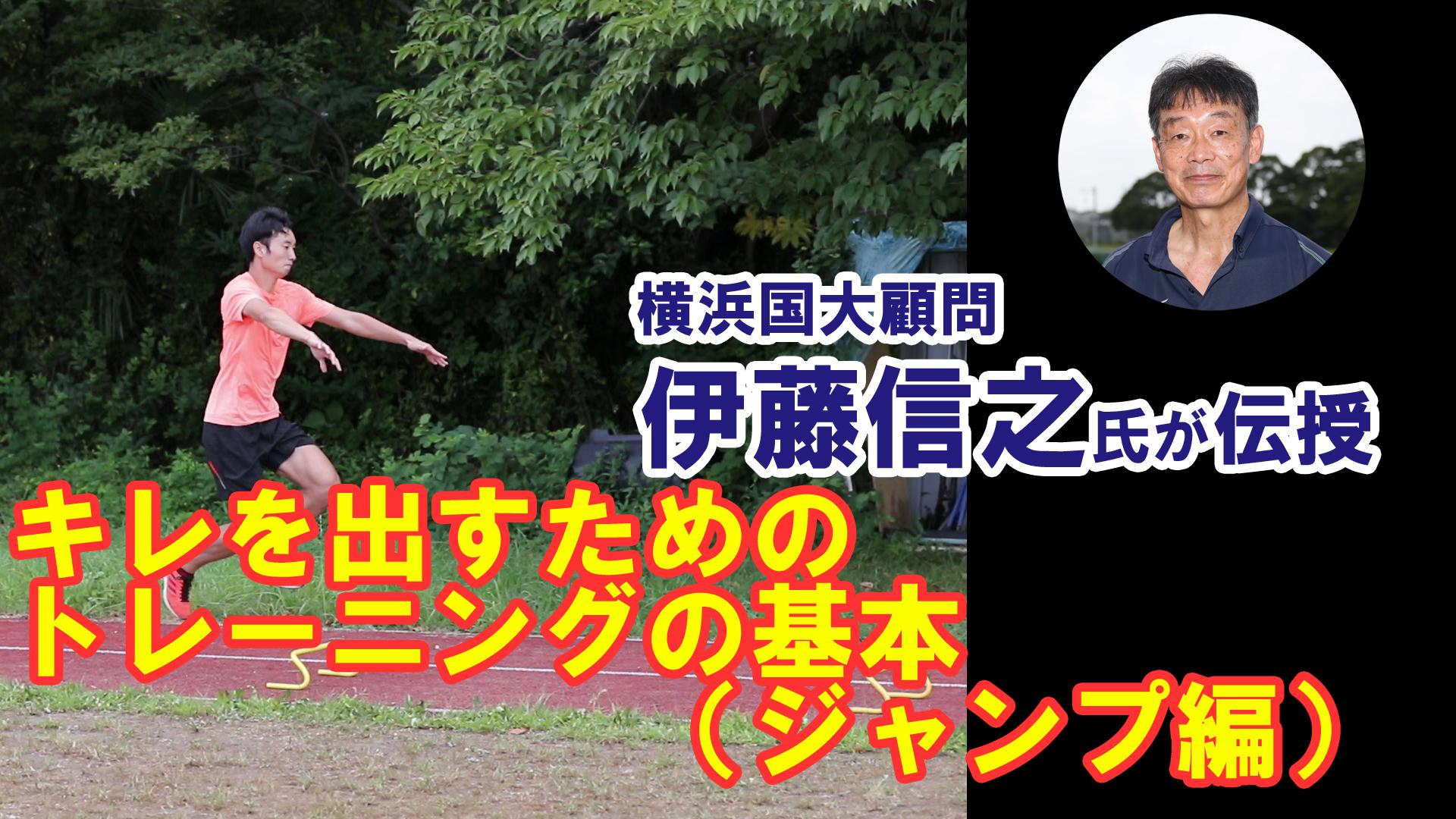 【トレーニング】秋はキレで勝負!トレーニングの基本ジャンプ編/横浜国大・伊藤信之顧問