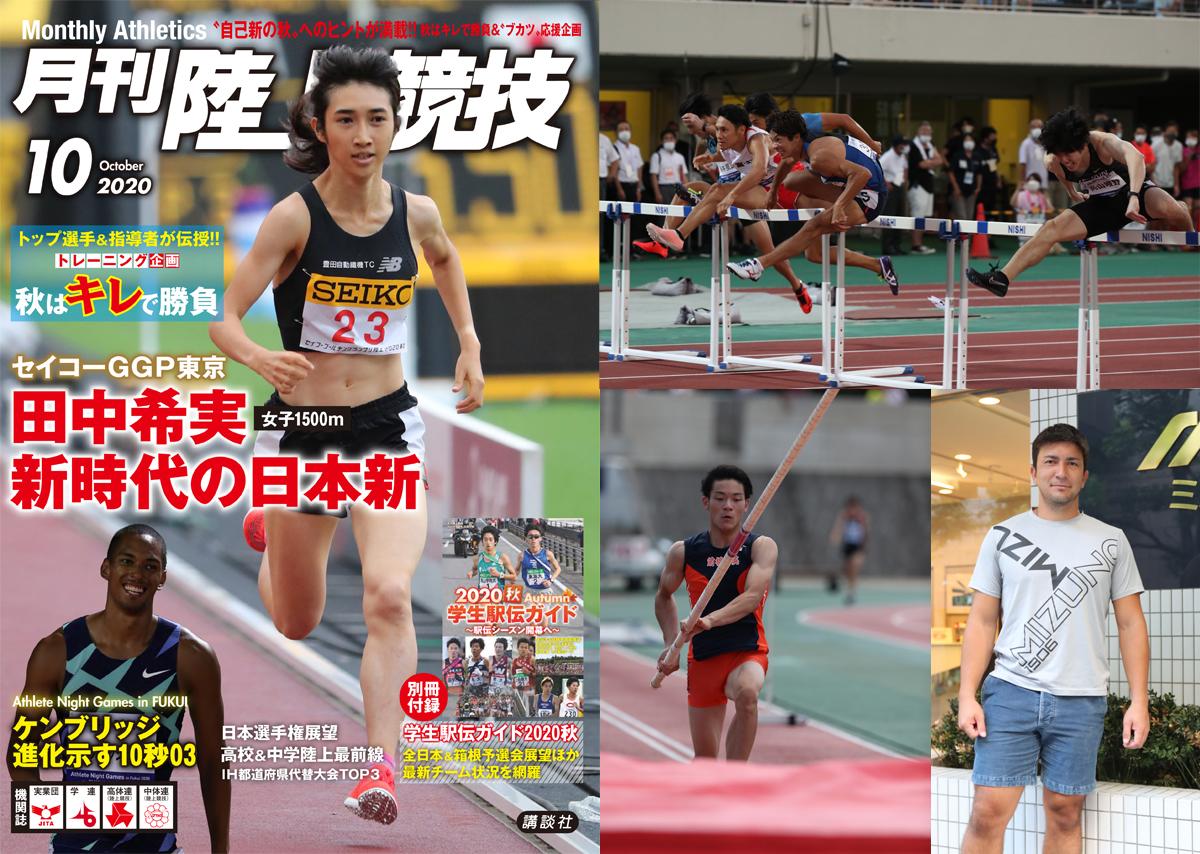 月刊陸上競技2020年10月号発売!