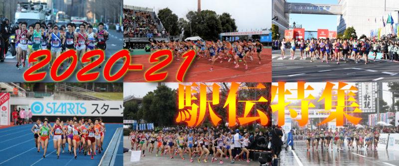 2020-21駅伝特集