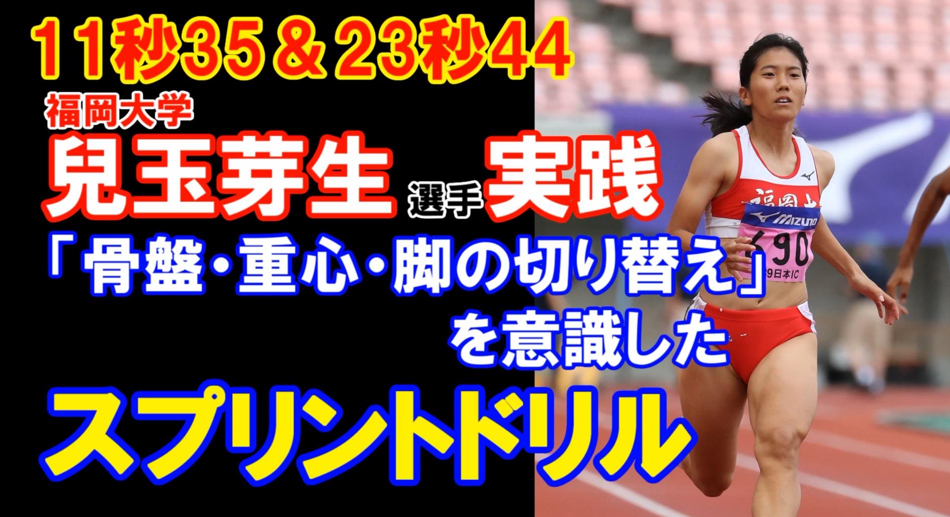 【トレーニング】兒玉芽生のスプリントドリル&走練習
