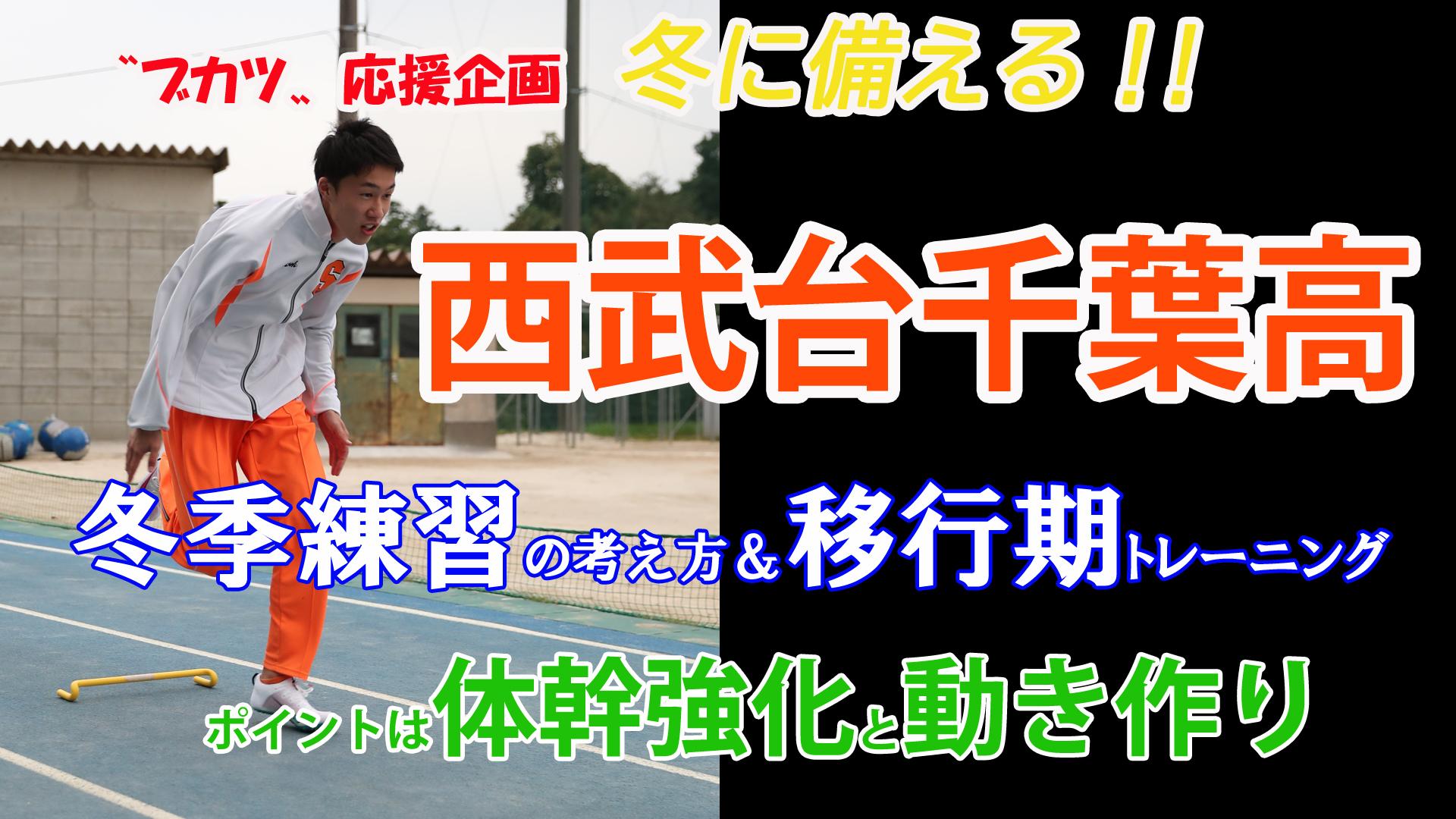 【トレーニング】冬に備える!西武台千葉高の移行期トレーニング
