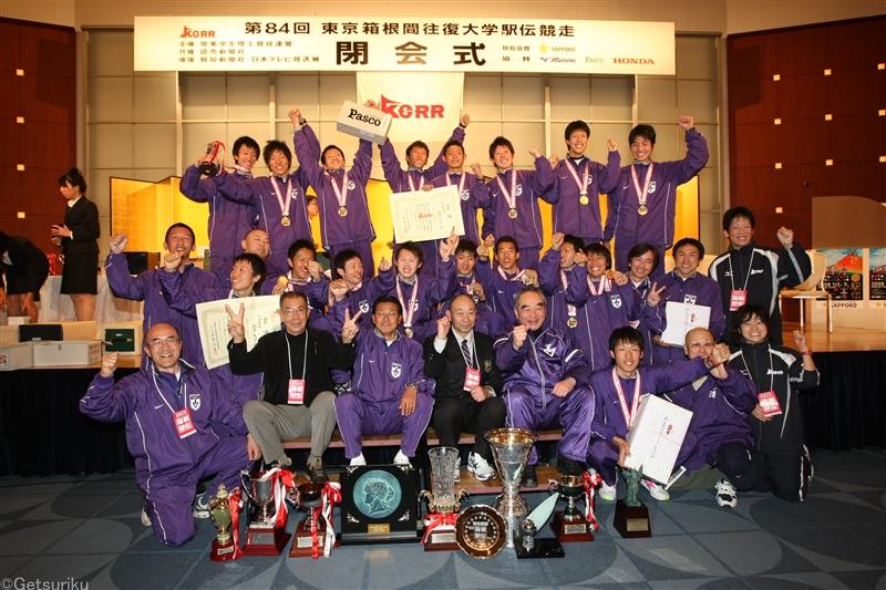 【写真で振り返る】第84回箱根駅伝(2008年)