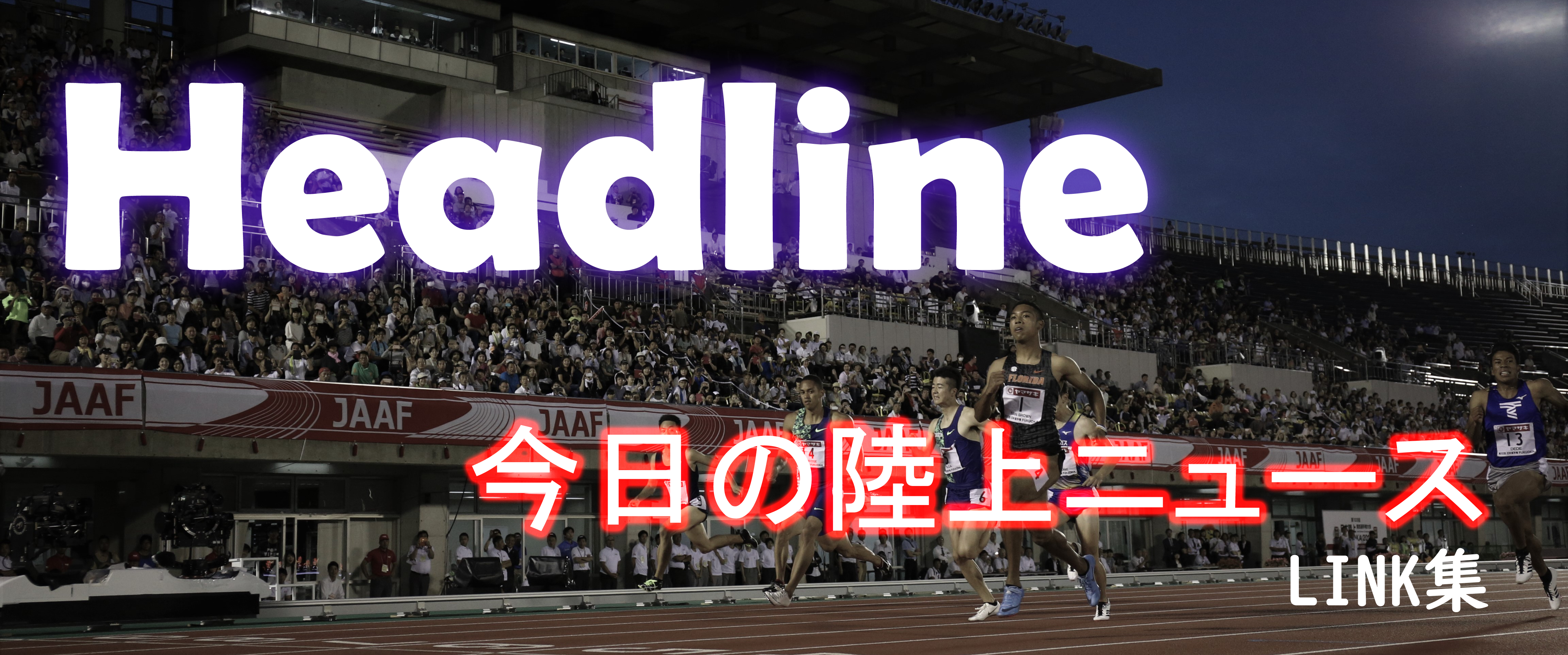 【Headline】今日の陸上ニュース