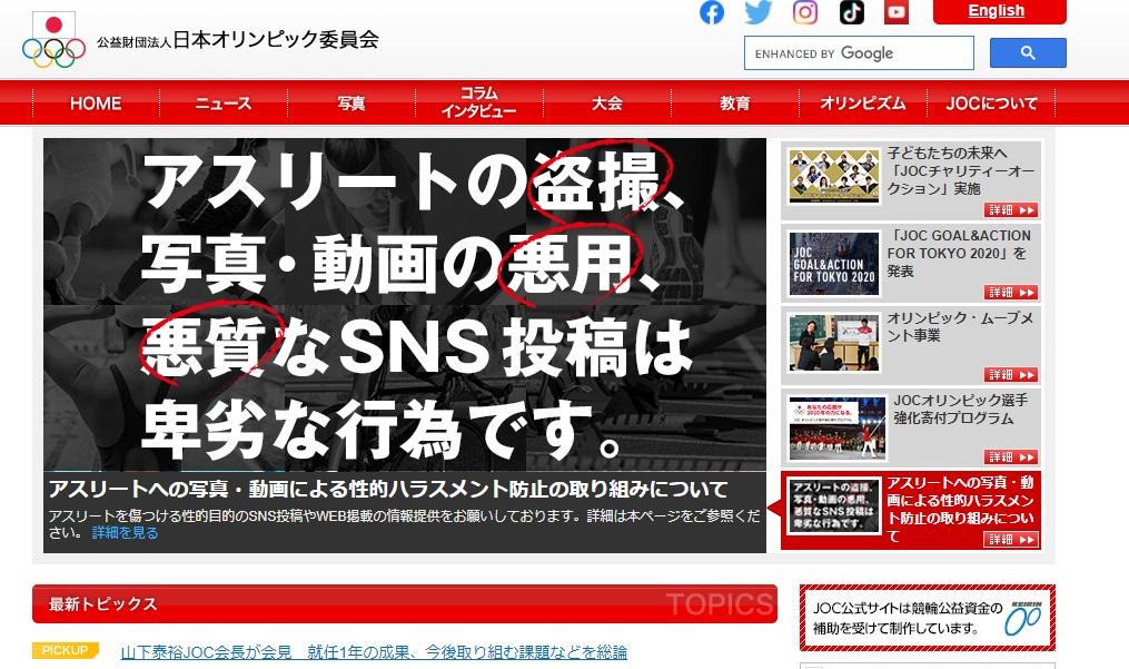日本オリンピック委員会が盗撮問題「性的ハラスメント」防止へ各団体と協力
