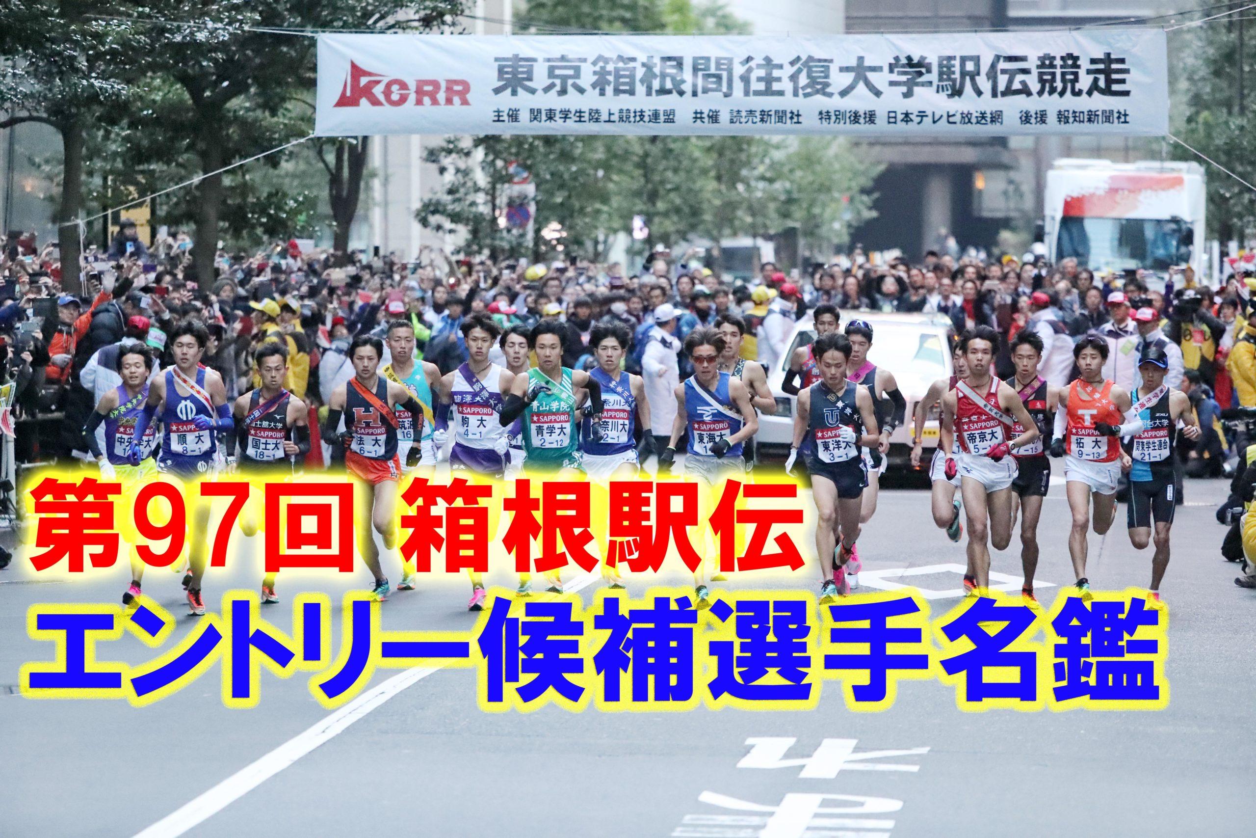 第97回(2021年)箱根駅伝 出場チーム選手名鑑