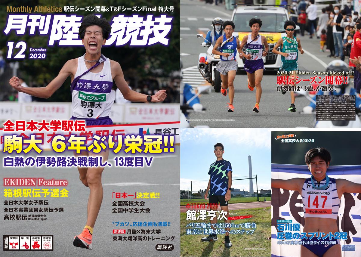 月刊陸上競技2020年12月号