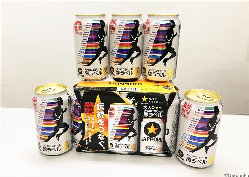 【プレゼント】サッポロ生ビール黒ラベル「箱根駅伝缶」/2021年1月号
