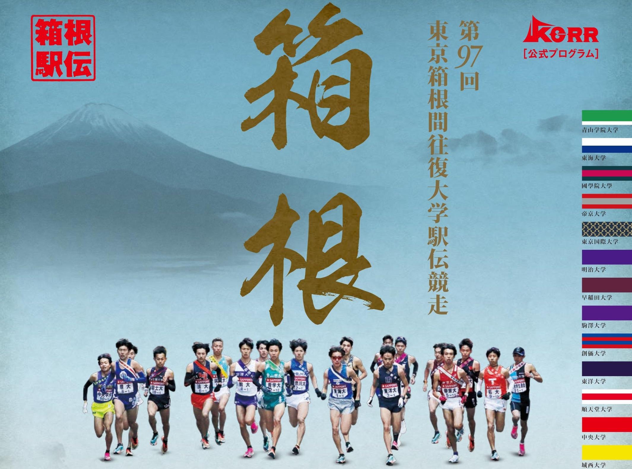 【駅伝】箱根駅伝公式プロ&ポスターに思い込め「応援したいから、応援にいかない。」