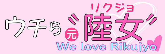 """【月陸Online限定企画】ウチら元""""陸女""""! 元陸部インタビュー"""