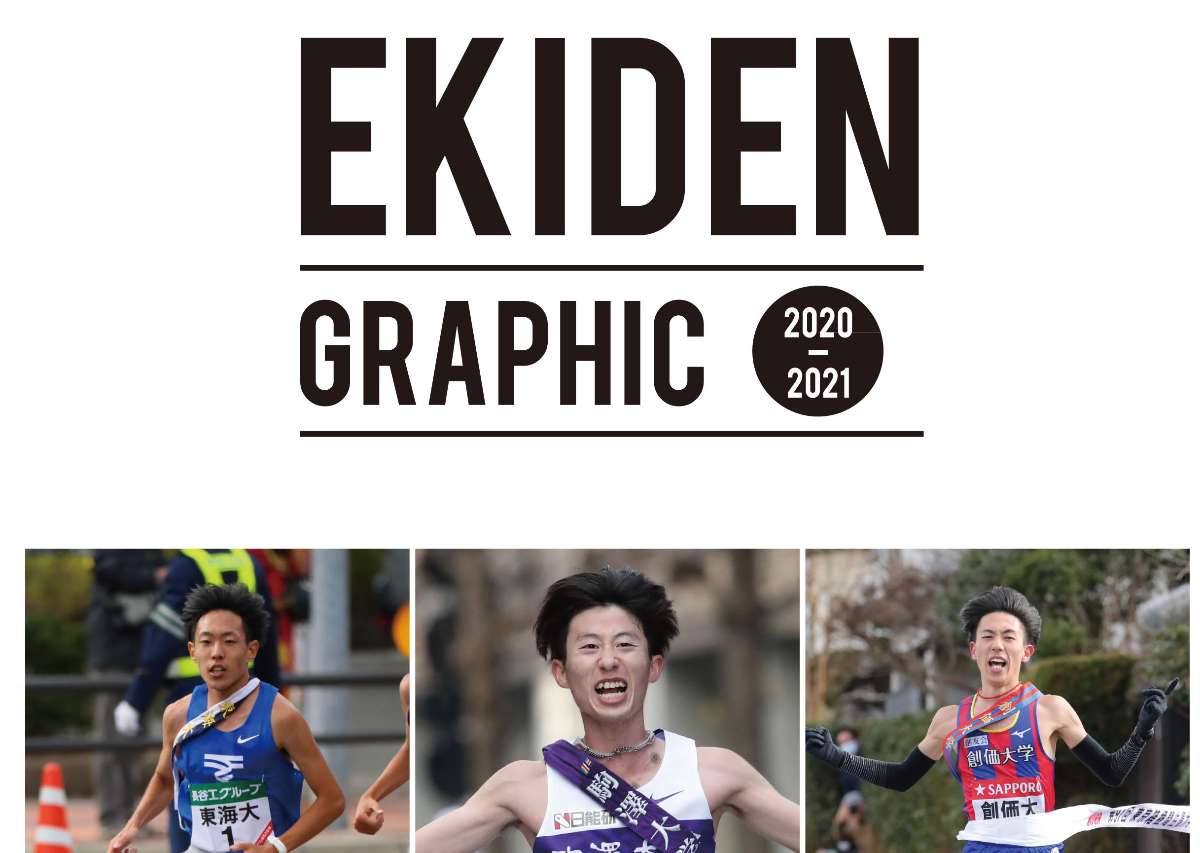 EKIDEN GRAPHIC 2020-2021