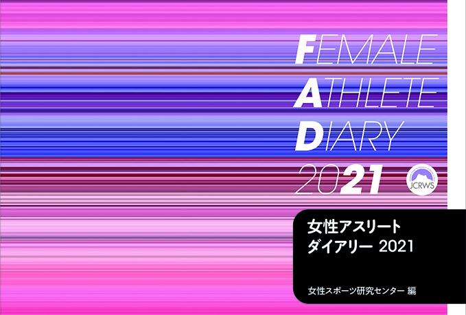 【プレゼント】順大女性スポーツ研究センター監修『女性アスリートダイアリー2021』/2021年2月号