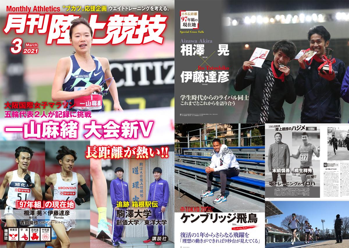 月刊陸上競技2021年3月号