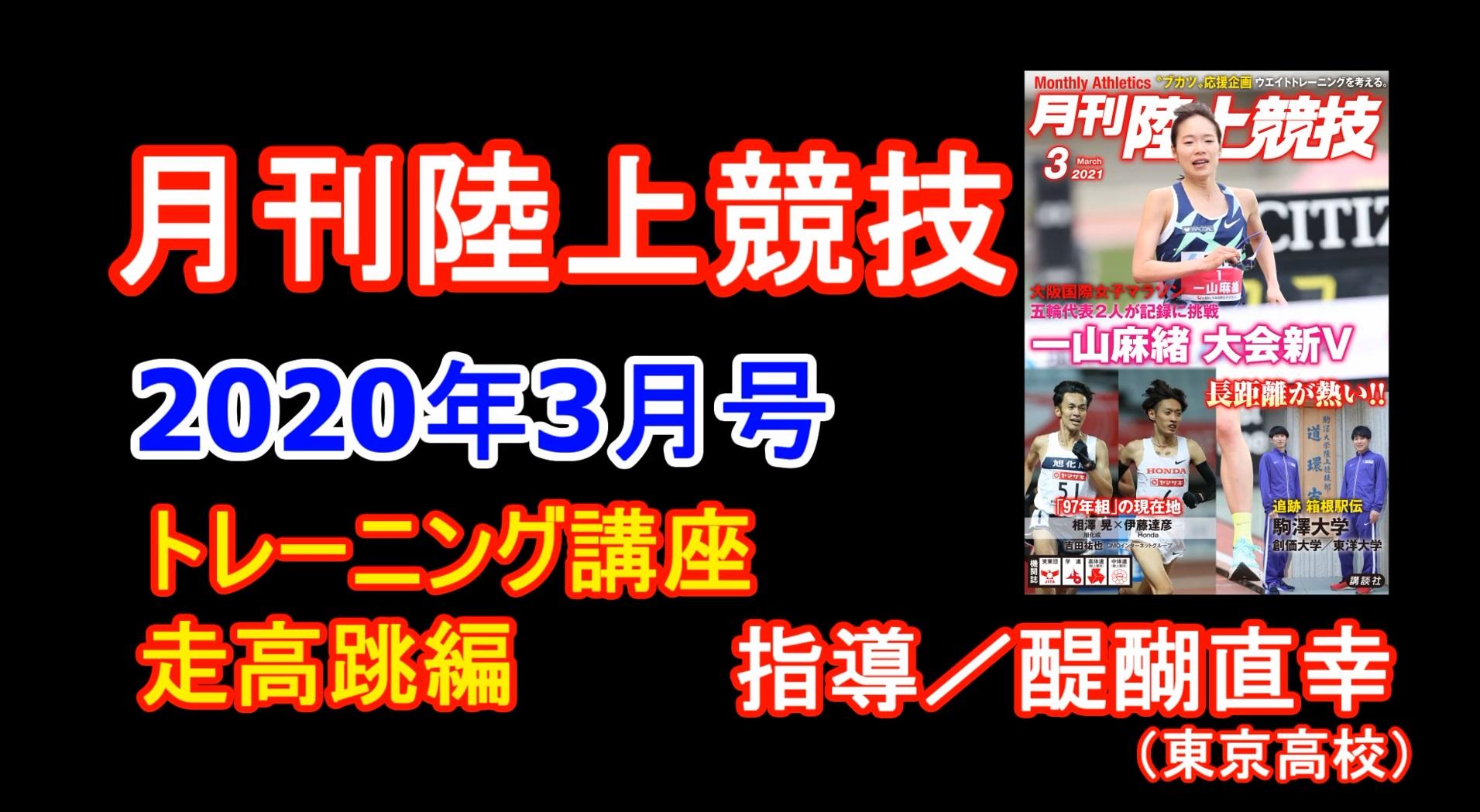 【トレーニング講座】走高跳(2021年3月号)/醍醐直幸