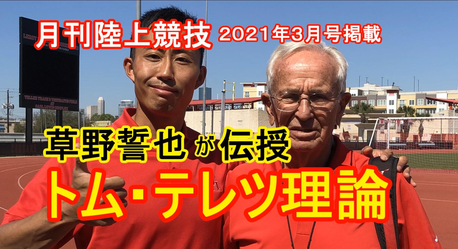 【トレーニング】「トム・テレツ理論」を草野誓也選手が伝授(月陸2021年3月号掲載分)