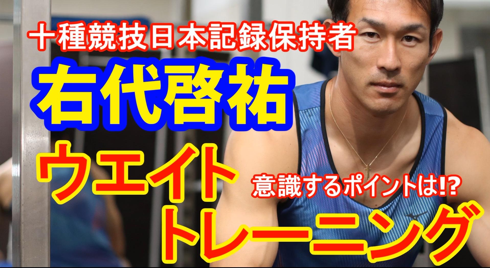 【トレーニング】十種競技王者・右代啓祐のウエイトトレーニング!意識するポイントを伝授