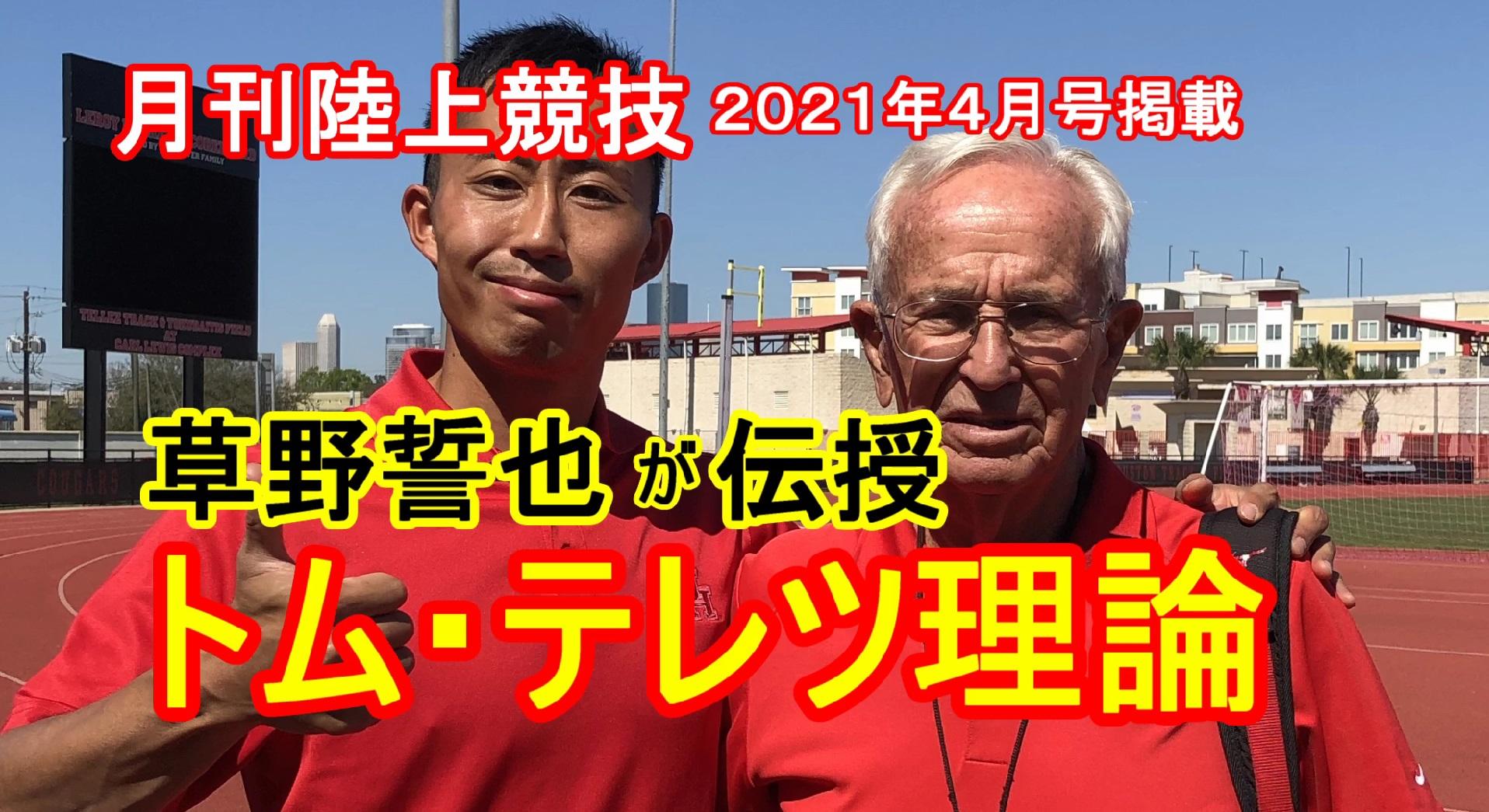 【トレーニング】「トム・テレツ理論」を草野誓也選手が伝授(月陸2021年4月号掲載分)