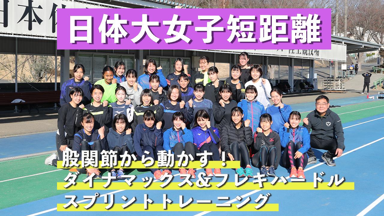 【トレーニング】日体大女子短距離のダイナマックス&フレキハードル スプリントトレーニング