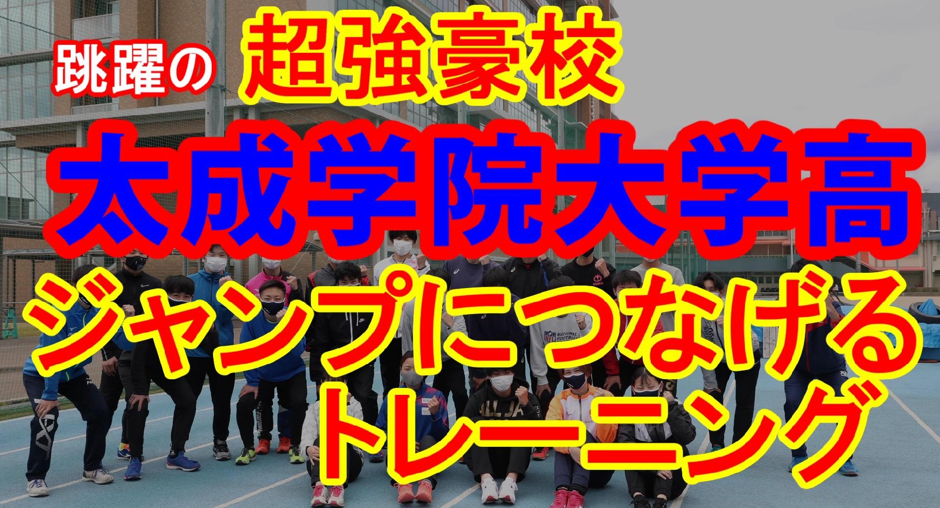 【トレーニング】跳躍の名門!太成学院大高のジャンプトレーニング