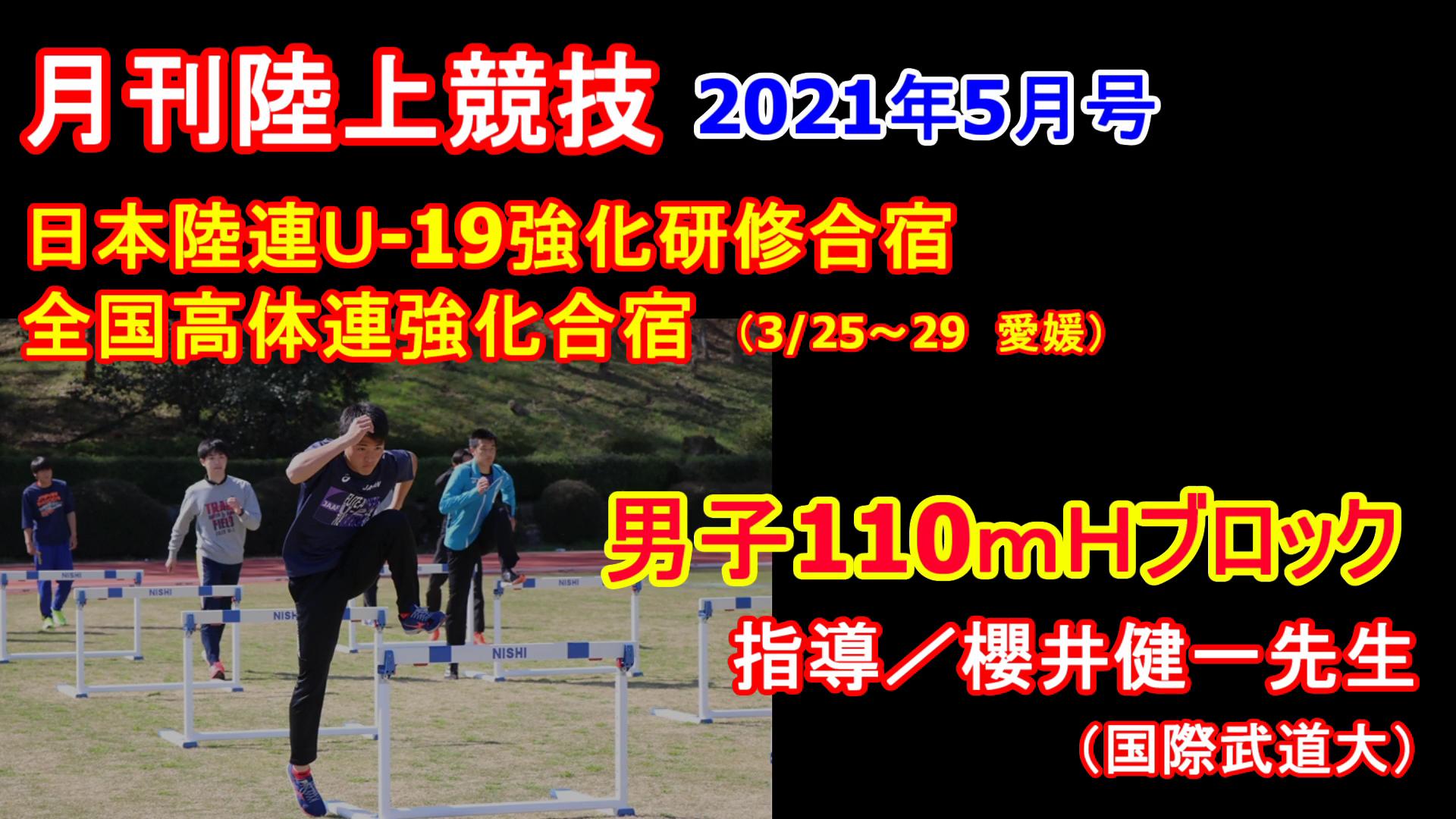 【トレーニング】全国高体連合宿男子110mHブロック 1台目までのアプローチ(2021年5月号掲載)