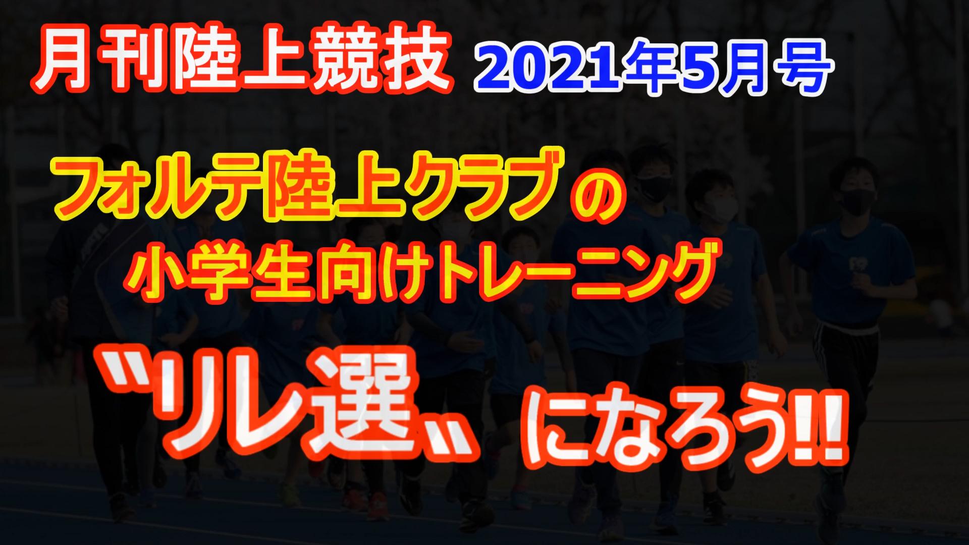 【トレーニング】フォルテ陸上クラブの小学生トレーニング(2021年5月号掲載)