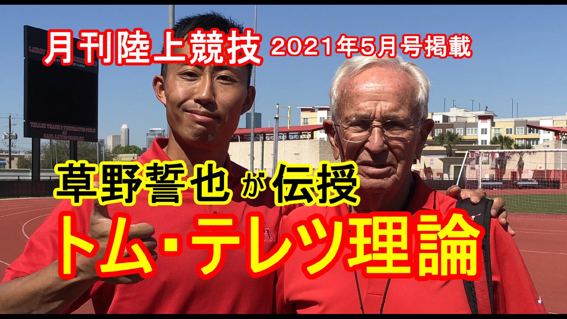 【トレーニング】「トム・テレツ理論」を草野誓也選手が伝授(月陸2021年5月号掲載分)