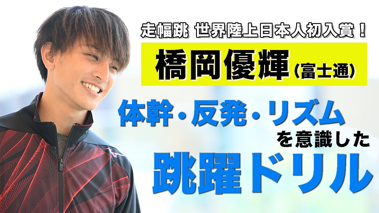 【トレーニング】走幅跳・橋岡優輝の体幹・反発・リズムを意識した跳躍ドリル