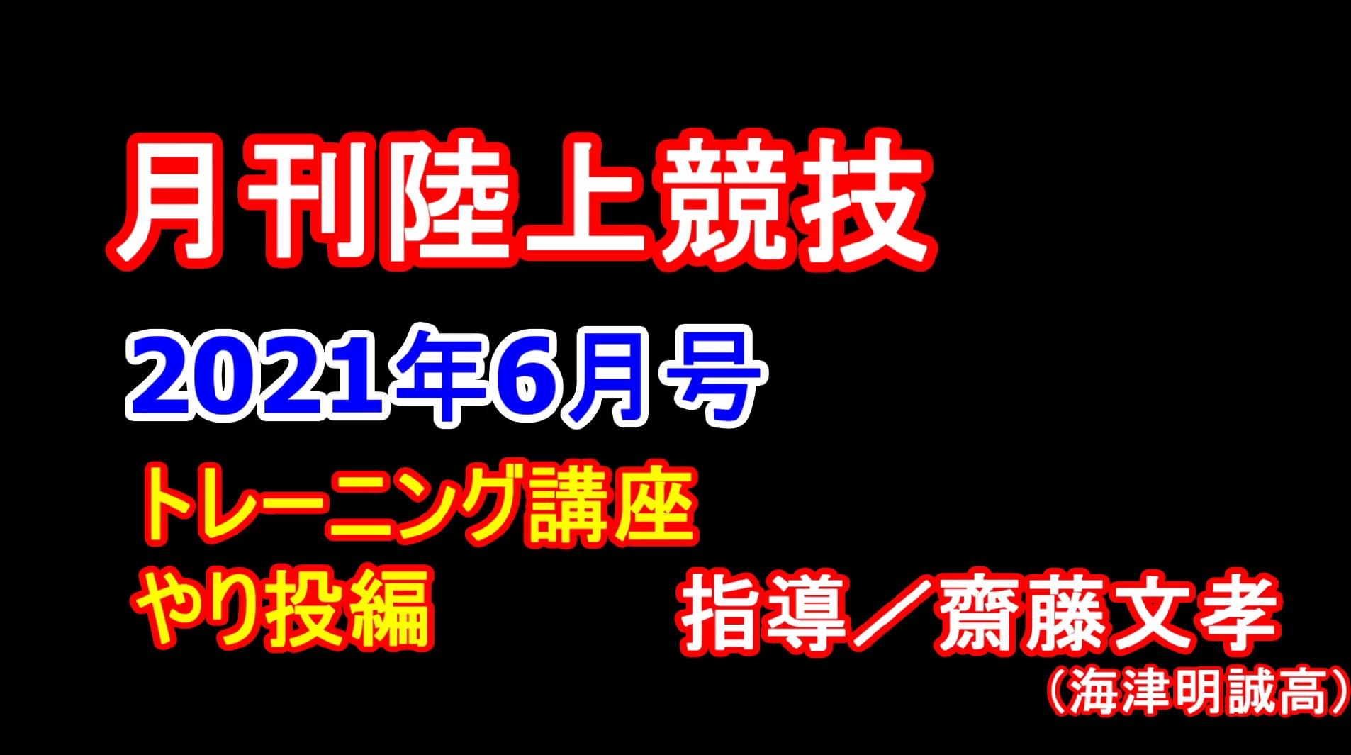 【トレーニング講座】やり投(2021年6月号)