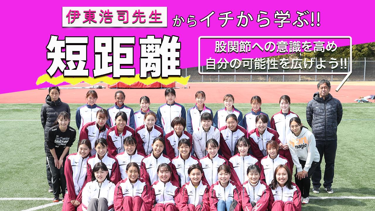 【イチから学ぶ短距離】100m元日本記録保持者・伊東浩司先生から学ぶ基本!