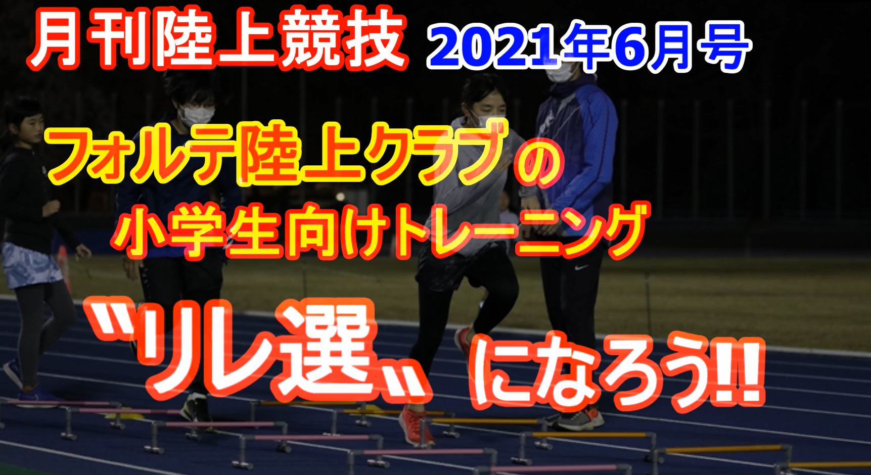 【トレーニング】フォルテ陸上クラブの小学生トレーニング(2021年6月号掲載)